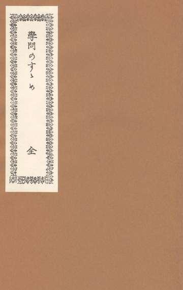 学問のすゝめ 初編』福沢 ...